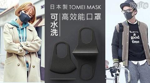 日本TOMEI MASK高效能可水洗口罩