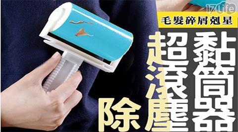 超黏可重複使用滾筒除塵器/除塵器/超黏/可重複/滾筒除塵器