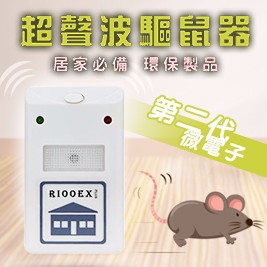 第二代微電子超聲波抑蟲驅鼠器