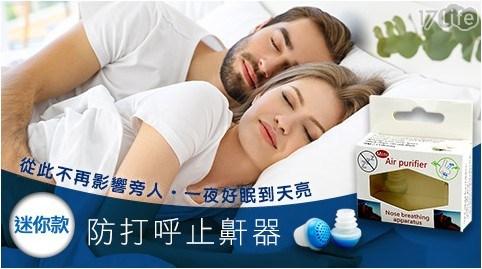多用途防打呼止鼾器/止鼾器/打呼/睡眠