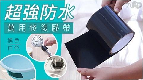 超強防水萬用修復膠帶/修復膠帶/膠帶/防水