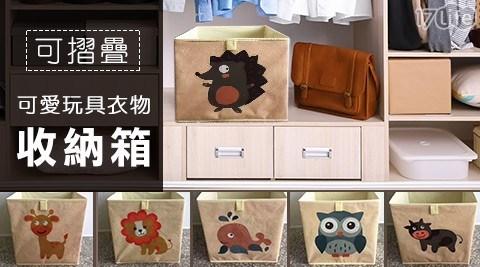 摺疊可愛玩具衣物收納箱