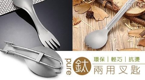 純鈦防燙抗油環保輕巧兩用叉匙/純鈦/鈦/環保/兩用叉匙/餐具