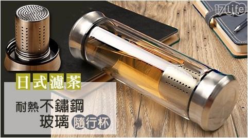 日式濾茶耐熱不鏽鋼玻璃隨行杯