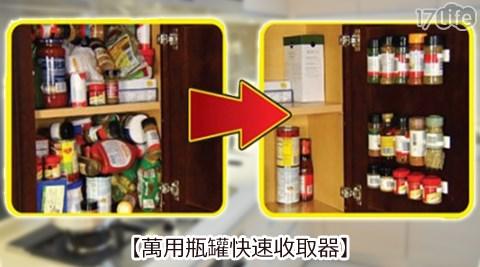 萬用瓶罐快速收取器/收取器/瓶罐收取器