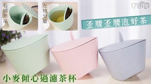 小麥傾心過濾茶杯/茶杯/小麥/過濾/杯