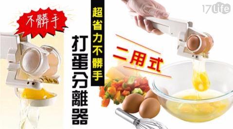 超省力不髒手二用式打蛋分離器/打蛋分離器/二用式/打蛋