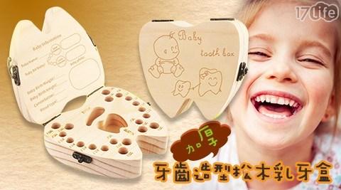 加厚牙齒造型松木乳牙盒