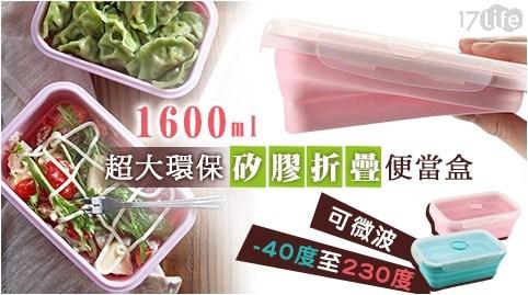 1600ml超大環保矽膠折疊便當盒/便當盒/矽膠/環保/1600ml