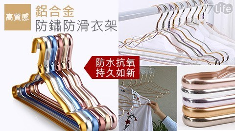 高質感鋁合金防鏽防滑衣架(10入/組)