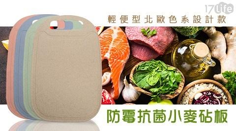 輕便款防霉抗菌小麥砧板