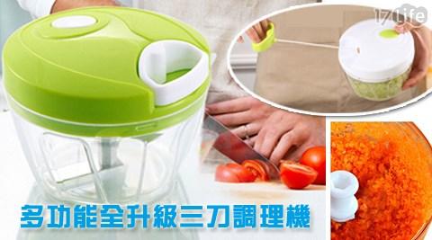 平均每入最低只要259元起(含運)即可購得多功能全升級三刀調理機1入/2入/4入/8入/10入。