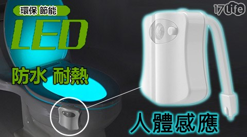 八彩/智能/LED/馬桶/感應/小夜燈