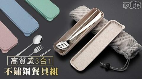高質感3合1不鏽鋼餐具組