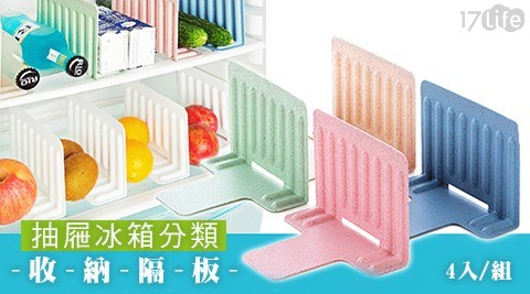 抽屜冰箱分類收納隔板