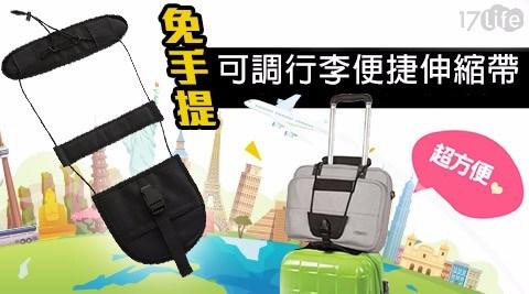 免手提可調行李便捷伸縮帶/伸縮帶/免手提/行李/行李收納/旅遊收納