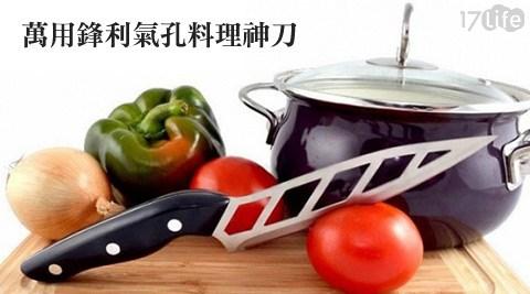 萬用鋒利氣孔料理神刀/刀/料理刀/刀具/烹飪