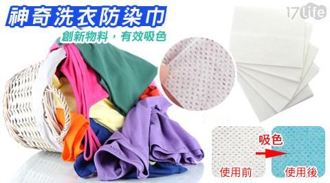 神奇洗衣防染巾/防染巾