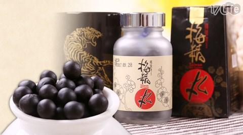 平均每瓶最低只要610元起(含運)即可購得【信義鄉農會】精強梅精丸2罐/4罐/6罐(150顆/罐)。