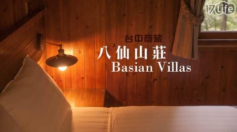 台中商旅-八仙山莊Basian Villas-獨立木屋愜意新森活一泊二食專案