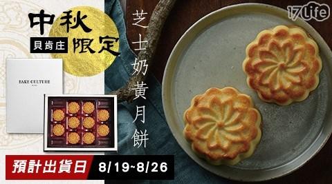 貝肯庄/BakeCulture/中秋/限定/禮盒/送禮/推薦/芝士/芝士奶黃/奶黃/月餅