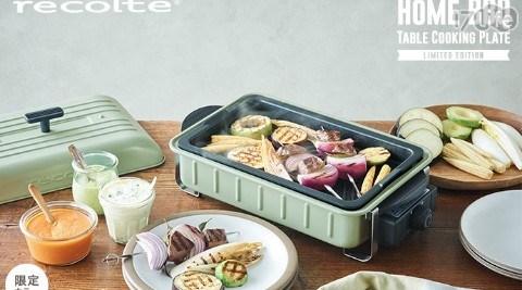 【recolte日本麗克特】日本Home BBQ電烤盤