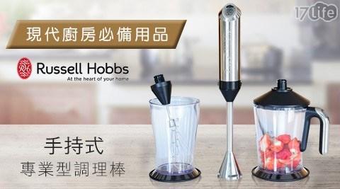 【英國Russell Hobbs】/專業型/手持/調理棒/18273TW/英國/手持調理棒/攪拌棒/不鏽鋼/副食品/英國羅素