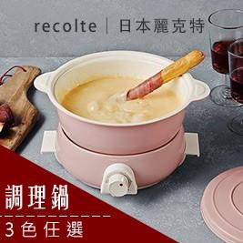 recolte日本麗克特-fete 調理鍋