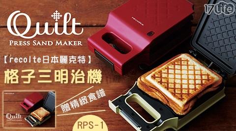 只要 1,380 元 (含運) 即可享有原價 1,990 元 【recolte日本麗克特】Quilt 格子三明治機 RPS-1 甜心紅 (加贈精緻食譜)