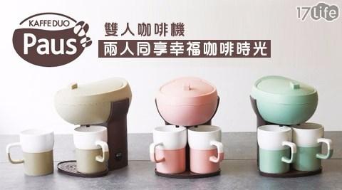 日本麗克特/咖啡機/雙人/日本
