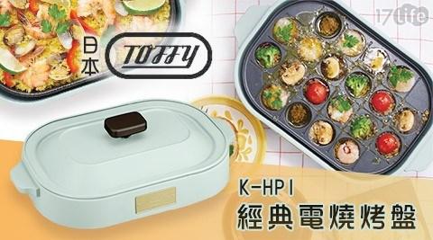 日本Toffy-經典電燒烤盤