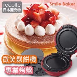 日本麗克特-日本微笑鬆餅機