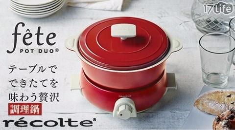 Quil/recolte日本麗克特/recolte/麗克特/日本麗克特/點心機/美食鍋/牛排