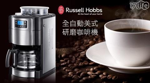 只要6990元(含運)即可購得【RussellHobbs英國羅素】原價8990元全自動美式研磨咖啡機(20060-56TW)1台,享2年保固。