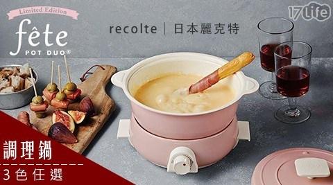 Quil/recolte日本麗克特/recolte/麗克特/日本麗克特/點心機/美食鍋/牛排/煎鍋/煮/炒/炸/燒烤/油炸/陶瓷鍋/櫻花/調理鍋