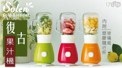 recolte日本麗克特-復古果汁機