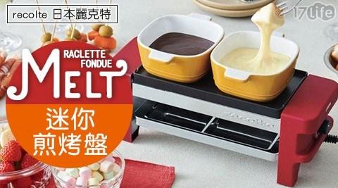煎烤盤/烤盤/烤爐/烘烤/燒烤/RRF-1-R/日本/RRF-1-BE/麗克特/三明治/起司