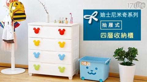 日本/IRIS/米奇/迪士尼/收納櫃