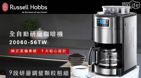 Russell Hobbs/羅素/咖啡機/全自動咖啡機/研磨咖啡機/20060-56TW