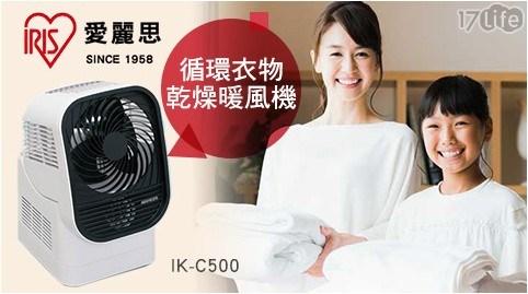 電暖器/乾衣機/暖風機/乾燥/暖風/衣物乾燥/乾衣/日本/暖器
