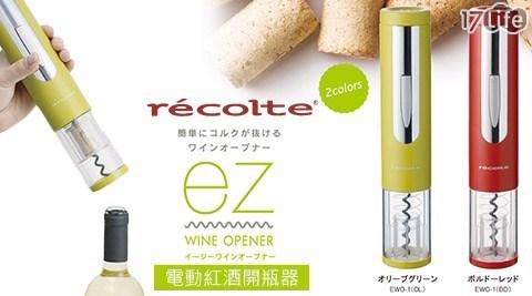 【recolte日本麗克特】ez WINE OPENER電動紅酒開瓶器