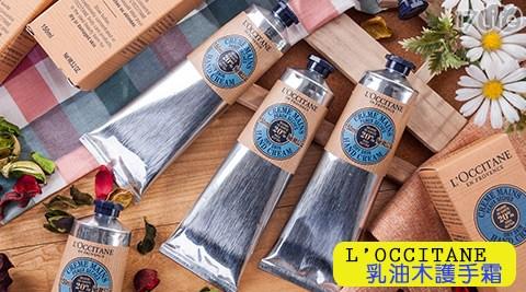 平均每入最低只要580元起(含運)即可購得【L'OCCITANE 歐舒丹】乳油木護手霜1入/3入/5入(150ml/入)。