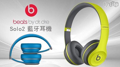 Beats/Solo2/藍牙/耳機/耳罩