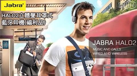 只要1,490元(含運)即可享有【Jabra】原價2,680元HALO2立體聲耳罩式藍牙耳機(福利品)1入。購買即贈Jabra運動毛巾!