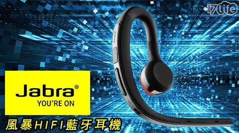 Jabra/藍牙/耳機
