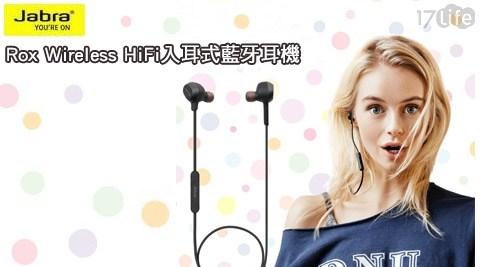 只要2990元(含運)即可購得【Jabra】原價3290元Rox Wireless HiFi入耳式藍牙耳機1入,顏色:黑色/白色,享1年保固;凡購買即贈Jabra運動毛巾1入。