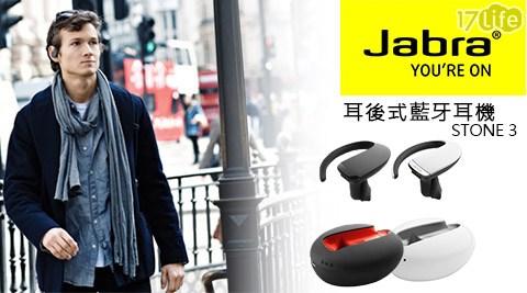 只要2,490元(含運)即可享有原價4,290元Jabra STONE 3耳後式藍牙耳機只要2,490元(含運)即可享有原價4,290元Jabra STONE 3耳後式藍牙耳機1入,顏色:黑色/白色,..