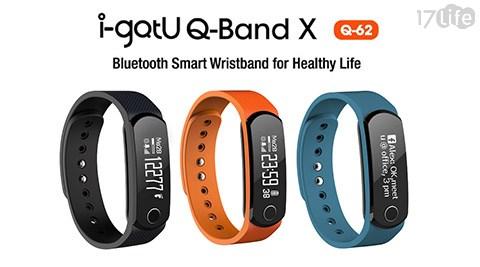 只要950元(含運)即可購得【i-gotU】原價1980元Q-Band X藍牙智慧健身手環(Q-62)1組(福利品),享半年保固。