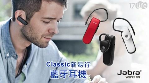 Jabra-Classic新易行藍牙耳機+贈【Jabra】運動毛巾