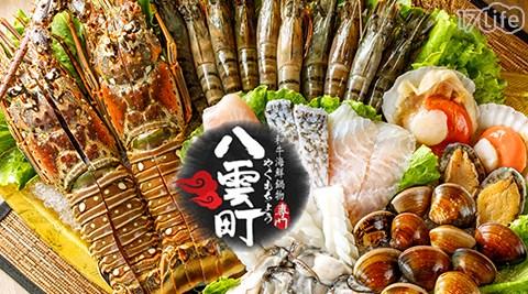八雲町/和牛/海鮮/鍋物/海宴/雙人/四人/火鍋/鍋物/套餐/新莊/聚餐/約會/蝦/蝦子/九孔鮑魚/痛風鍋